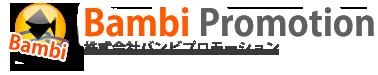 総合AVプロダクション・株式会社バンビプロモーション
